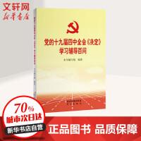 党的十九届四中全会决定学习辅导百问 党建读物出版社