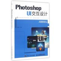 Photoshop UI交互设计 图标设计 网页设计 软件界面设计 UI界面设计教程书 播放器界面设计五大UI设计案例