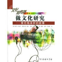 做文化研究:索尼随身听的故事//文化和传播译丛,周宪,中国商务出版社