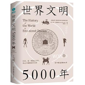 世界文明5000年:一幅包罗万象的世界文明索引图 包罗全球历史,梳理文明脉络,用时间和空间串起世界文明5000年,以遥远的历史照见当下的世界。