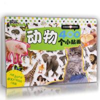 400贴纸酷翻天 动物400个小贴画 幼儿贴纸 益智游戏贴纸 书籍