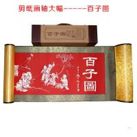礼品【】中国特色手工剪纸长卷【图】画轴 收藏礼品