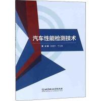 汽车性能检测技术 北京理工大学出版社