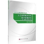 公立医院临床专科能力发展研究――基于健康中国建设背景