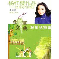 杨红樱作品:好词好句好段(写景状物篇)