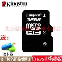 【支持礼品卡+送读卡器】金士顿 TF卡 32G Class4 闪存卡 32GB 手机卡 Micro SD卡 平板电脑