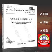 DL/T 5444-2010 电力系统设计内容深度规定