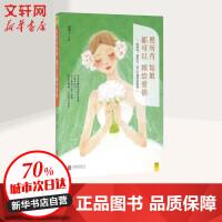 愿所有姑娘都可以嫁给爱情 北京联合出版公司
