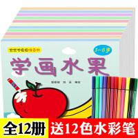 【49选5件】【赠水彩笔】幼儿画画启蒙教材3-6岁涂鸦画宝宝涂色书入门简单儿童0-1-2-4-5周小孩涂涂画画的书幼儿园