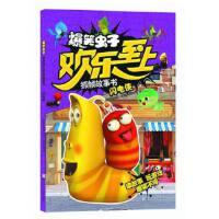爆笑虫子欢乐至上抓帧故事书:闪电侠 前海拉瓦动漫深圳有限公司 9787559700308