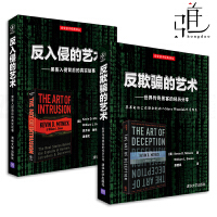 正版包邮 反欺骗的艺术 反入侵的艺术 黑客攻防入门书籍 教程 计算机信息安全书籍 电脑程序防黑客入侵技术 计算机网络安