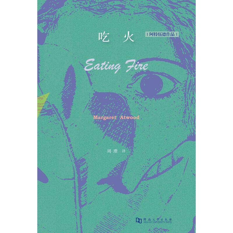 吃火 当代加拿大**诺奖潜质作家阿特伍德首部中译本诗集,*有才华和*难以预测的在世小说家之一
