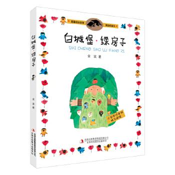 温馨成长故事·美绘桥梁书白城堡·绿房子