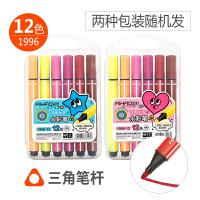 爱好 12色三角杆矫姿水彩笔(图案随机)可水洗画画笔 涂色笔 涂鸦笔 画材绘画用笔 1996-12 当当自营