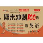 期末冲刺100分英语四年级上册18秋(外研版)武汉专用