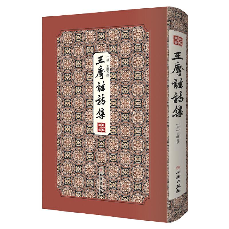 王摩诘诗集-------拾瑶丛书         收录盛唐山水田园派诗人王维五言、七言诗集,有宋刘辰翁和明顾璘眉批和行间批。 拾瑶丛书