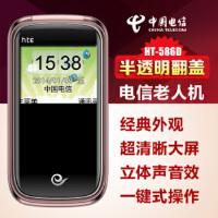 中维恒泰HT586D 2.3屏透明翻盖 CDMA电信老人机
