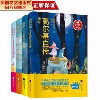 (全四册)追寻内心的旅程+我们是流波上的白鸟+丑小鸭就是我+高尔基自传部编教材课外阅读名家自传畅销世界名著