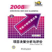 2008考前冲刺预测试卷――项目决策分析与评价