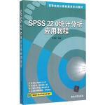 SPSS22.0统计分析应用教程(高等院校计算机教育系列教材)
