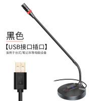 2018新款 眼M15电脑台式USB麦克风3.5mm音频接口语音游戏开黑会议话筒