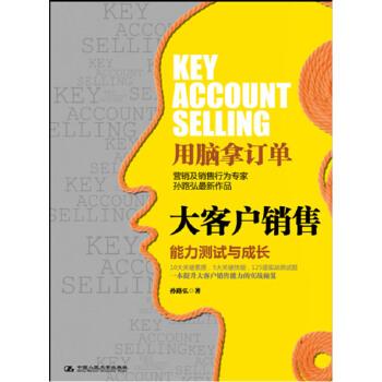 大客户销售(pdf+txt+epub+azw3+mobi电子书在线阅读下载)