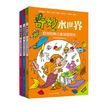 欧洲经典儿童益智游戏(共三册)(涵盖涂色、连线、迷宫等近百个形式丰富的游戏,发展儿童观察、思维、分析和认知能力。红黄蓝幼儿园总园长蔺玉华倾情推荐)