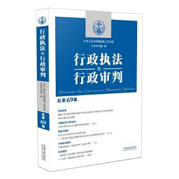 行政执法与行政审判(总第69集) *人民法院针对行政工作出版发行的仅有的综合指导性刊物。统一行政审判标准,助力依法行政。