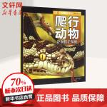 UTOP权威探秘百科(经典普及版)爬行动物 云南出版集团公司晨光出版社