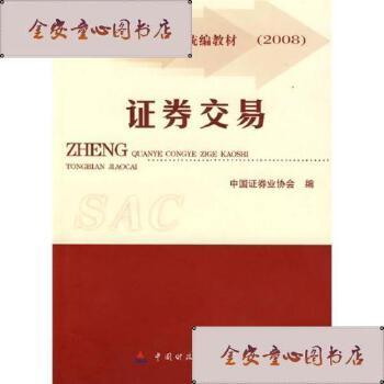 【旧书二手书9成新】证券业从业资格考试统编教材:证券交易