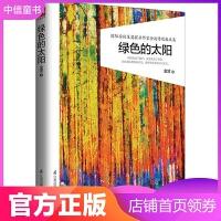 �G色的太� 金波 著 �和�文�W 少�� 江�K科�W技�g出版社