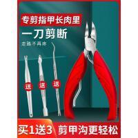 甲沟专用指甲剪刀单个修脚趾甲神器剪指夹沟鹰嘴钳套装炎指甲钳