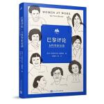 巴黎评论・女性作家访谈(十六位有世界影响力的女性作家的访谈)
