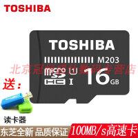 【支持礼品卡+送多功能读卡器】东芝 TF卡 16G 100MB/s高速卡 M203系列 16GB手机卡 Class10