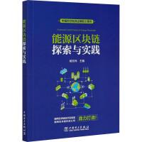 能源区块链探索与实践 中国电力出版社