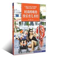 正版包邮 时尚妈咪的快乐育儿圣经 郑莹 家教育儿 了解孩子的一举一动 家庭教育育儿书籍黑龙江科学技术出版社