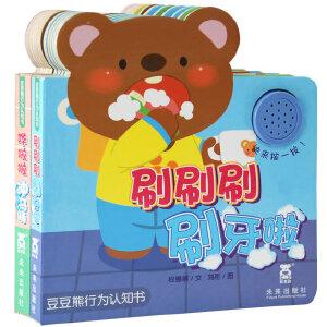 豆豆熊行为认知书系