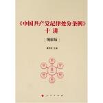 《中国共产党纪律处分条例》十讲(图解版)