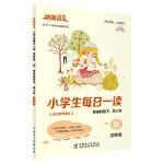快捷语文 小学生每日一读 四年级 秋(地球的孩子,早上好)全彩版