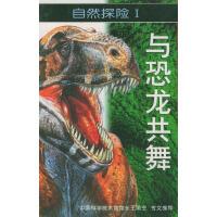 与恐龙共舞/自然探险