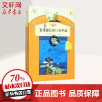 蓝熊船长的13条半命 人民文学出版社