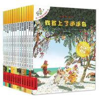 【我登上了逍遥岛】 不一样的卡梅拉全套14册畅销儿童绘本图书漫画书我想去看海的故事书少儿小学生读物2-3-6-7-10