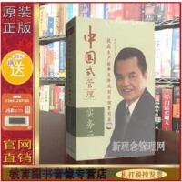 中国式管理实务二 提高生产效率及降低制管销费用篇 邱明正 6VCD 光盘影碟片
