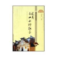 武夷正山小种红茶 邹新球 中国农业出版社 9787109108295