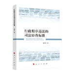 行政程序违法的司法审查标准