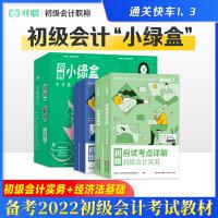 对啊网初级会计小绿盒 2021初级会计职称考试教材+历年真题解析(4本套)