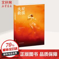火星救援 江苏译林出版社有限公司