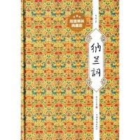 纳兰词―超值精装典藏版聂小晴 注 9787511335203