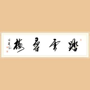 中国书协会员 郝佰祥(踏雪寻梅)ZH463得自作者本人