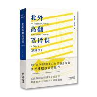 北外高翻笔译课(英译汉) 中国对外翻译出版公司